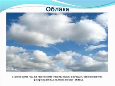 Облака В любое время года и в любое время суток мы можем наблюдать одно из на...