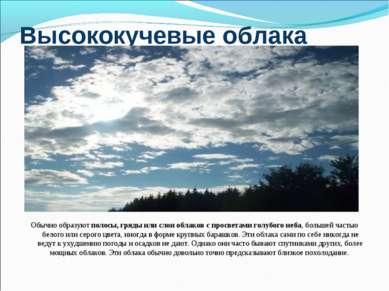 Высококучевые облака Обычно образуют полосы, гряды или слои облаков с просвет...