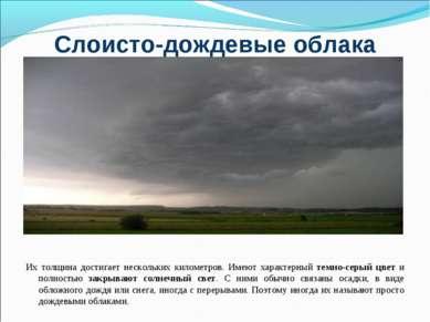 Слоисто-дождевые облака Их толщина достигает нескольких километров. Имеют хар...