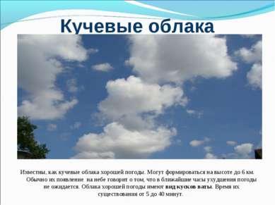 Кучевые облака Известны, как кучевые облака хорошей погоды. Могут формировать...