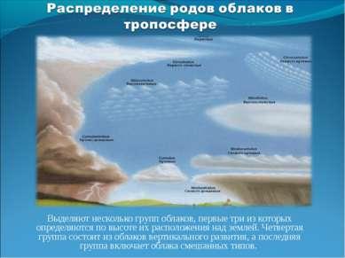 Выделяют несколько групп облаков, первые три из которых определяются по высот...
