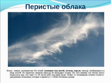 Перистые облака Белые, тонкие, волокнистые без теней, имеющие вид нитей, пучк...