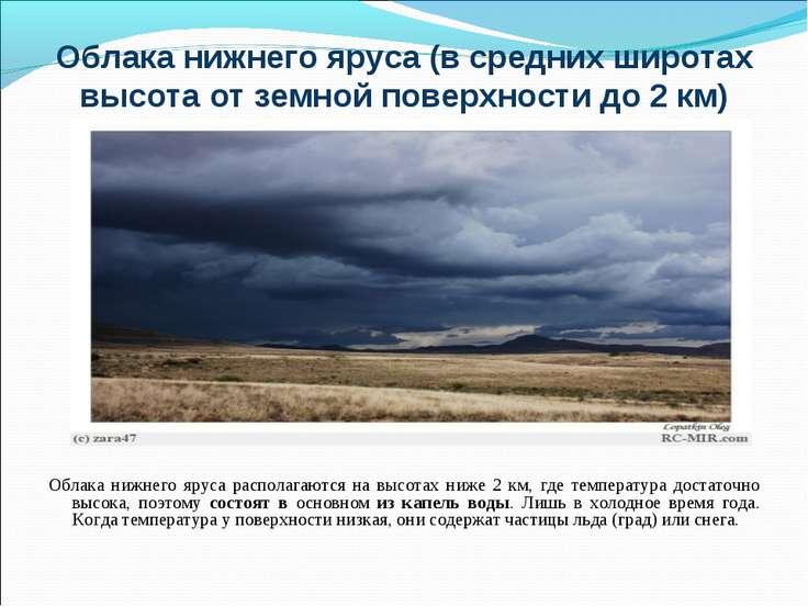 Облака нижнего яруса (в средних широтах высота от земной поверхности до 2 км)...