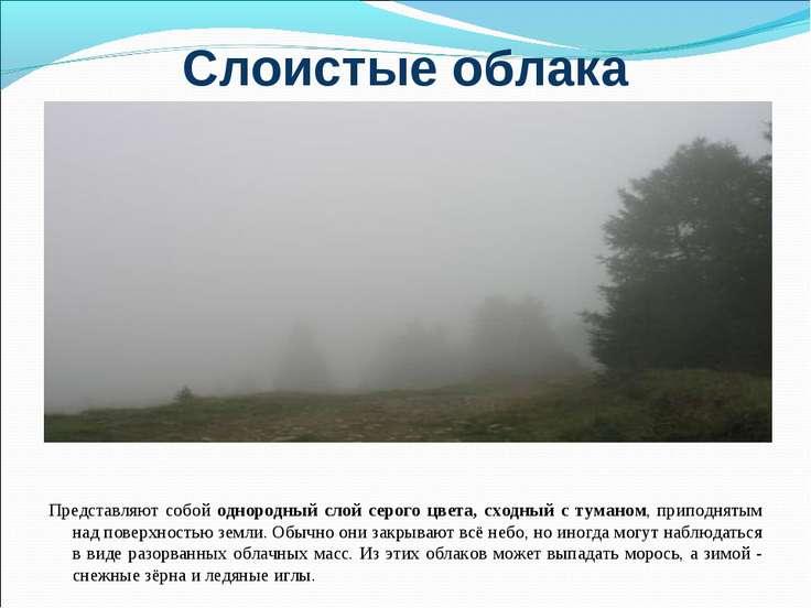 Слоистые облака Представляют собой однородный слой серого цвета, сходный с ту...