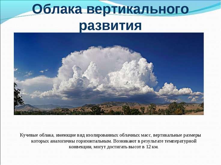 Облака вертикального развития Кучевые облака, имеющие вид изолированных облач...