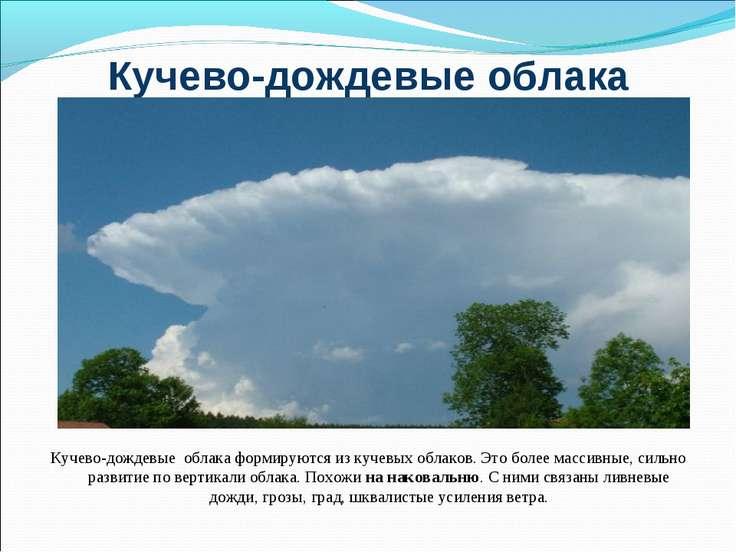 Кучево-дождевые облака Кучево-дождевые облака формируются из кучевых облаков....