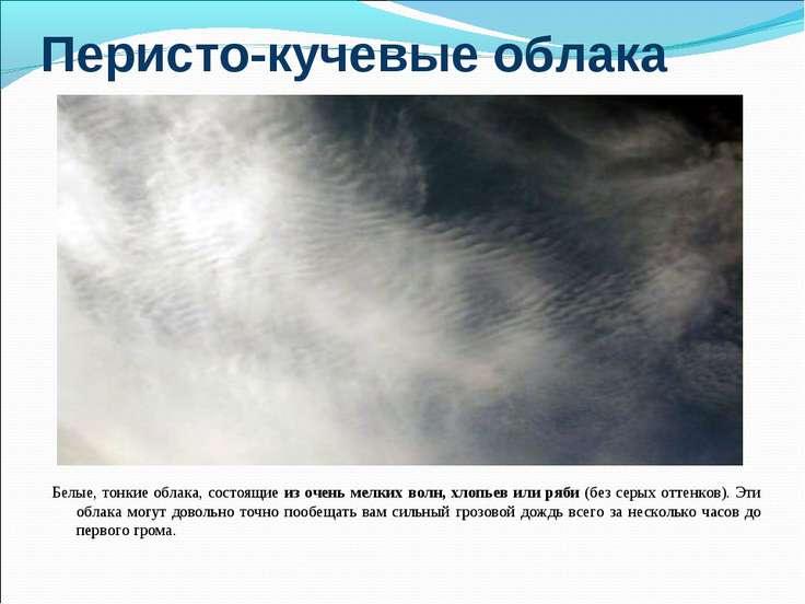 Перисто-кучевые облака Белые, тонкие облака, состоящие из очень мелких волн, ...
