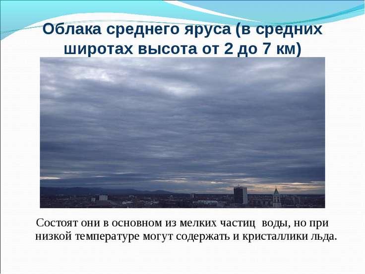 Облака среднего яруса (в средних широтах высота от 2 до 7 км) Состоят они в о...