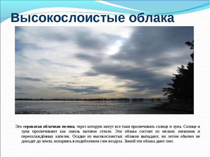 Высокослоистые облака Это сероватая облачная пелена, через которую могут все-...