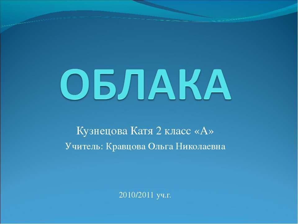 Кузнецова Катя 2 класс «А» Учитель: Кравцова Ольга Николаевна 2010/2011 уч.г.