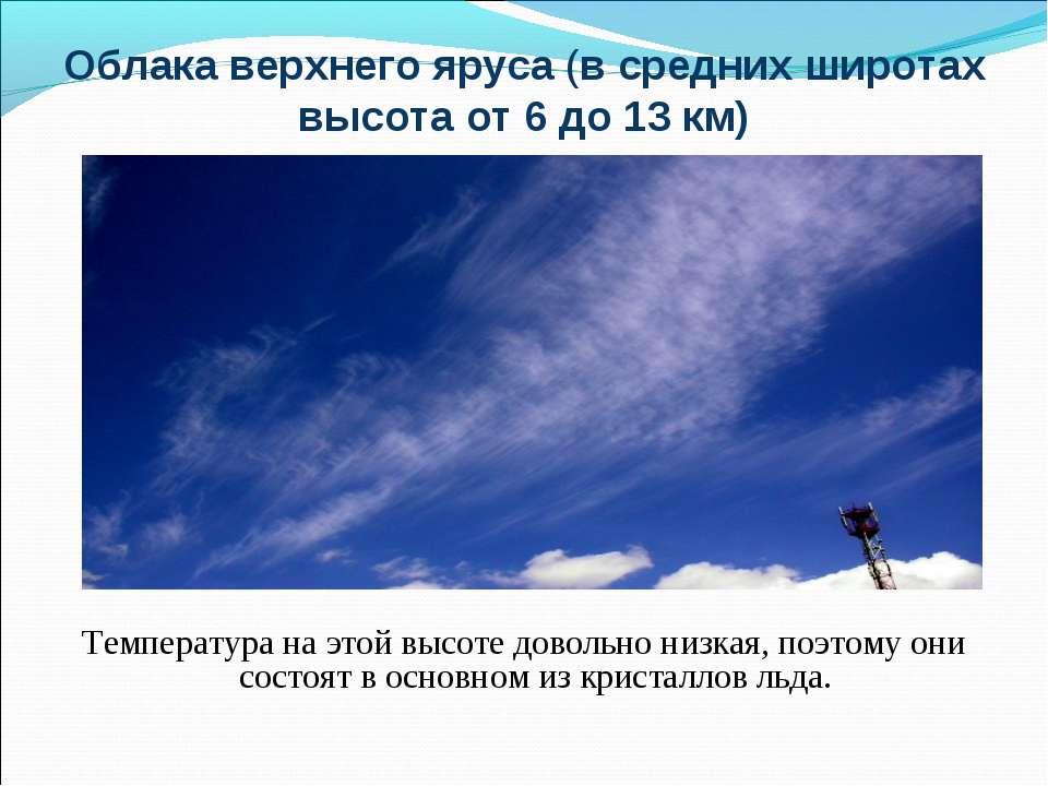 Облака верхнего яруса (в средних широтах высота от 6 до 13 км) Температура на...