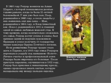 В 1890 году Ренуар женился на Алине Шариго, с которой познакомился десятью го...
