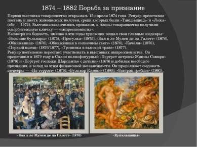 1874 – 1882 Борьба за признание Первая выставка товарищества открылась 15 апр...