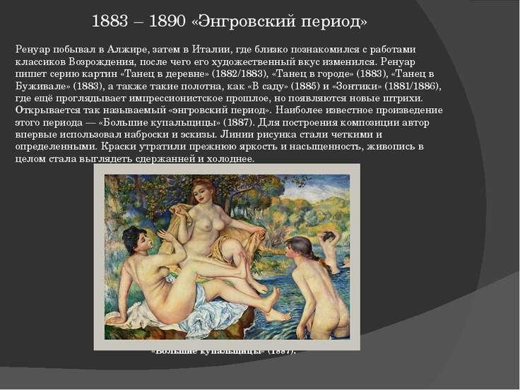 «Большие купальщицы» (1887). 1883 – 1890 «Энгровский период» Ренуар побывал в...