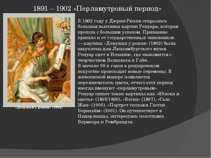 1891 – 1902 «Перламутровый период» В 1892 году у Дюран-Рюэля открылась больша...