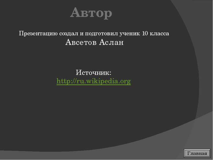 Автор Источник: http://ru.wikipedia.org Презентацию создал и подготовил учени...