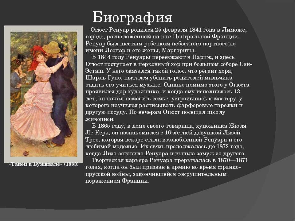 Огюст Ренуар родился 25 февраля 1841 года в Лиможе, городе, расположенном на ...