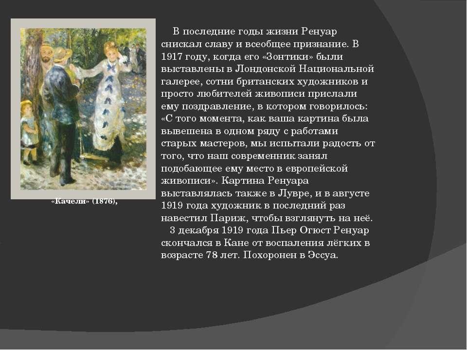 В последние годы жизни Ренуар снискал славу и всеобщее признание. В 1917 году...