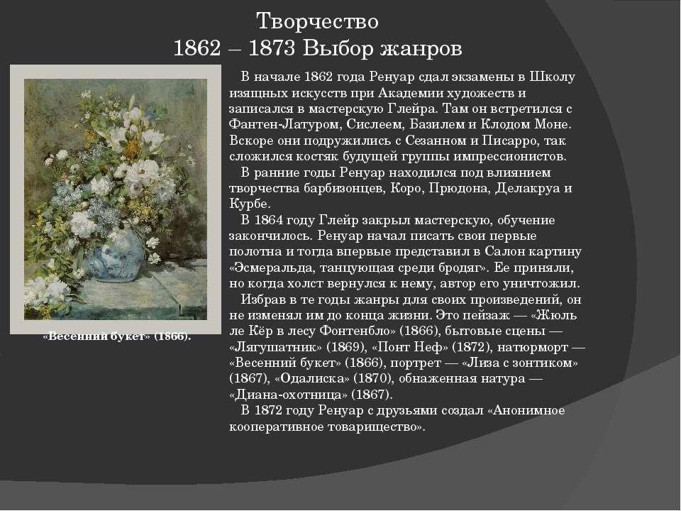 Творчество 1862 – 1873 Выбор жанров В начале 1862 года Ренуар сдал экзамены в...