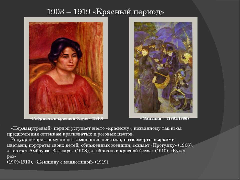 1903 – 1919 «Красный период» «Габриэль в красной блузе» (1910) «Перламутровый...
