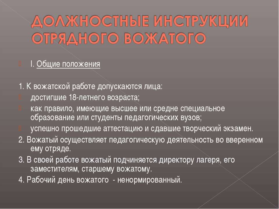 I. Общие положения 1. К вожатской работе допускаются лица: достигшие 18-летне...