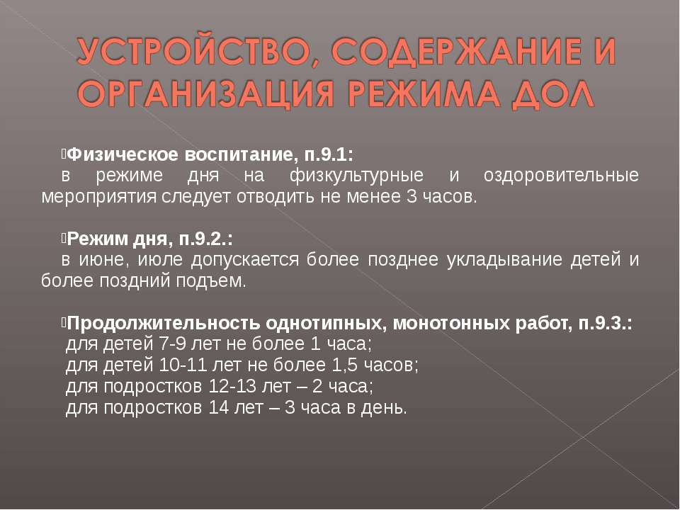 Физическое воспитание, п.9.1: в режиме дня на физкультурные и оздоровительные...