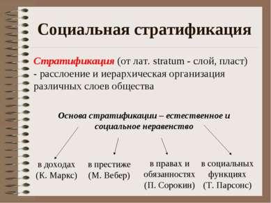 Социальная стратификация Стратификация (от лат. stratum - слой, пласт) - расс...