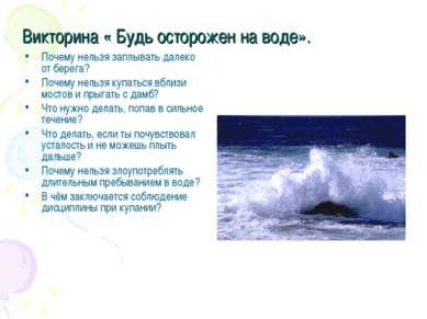 Викторина « Будь осторожен на воде». Почему нельзя заплывать далеко от берега...