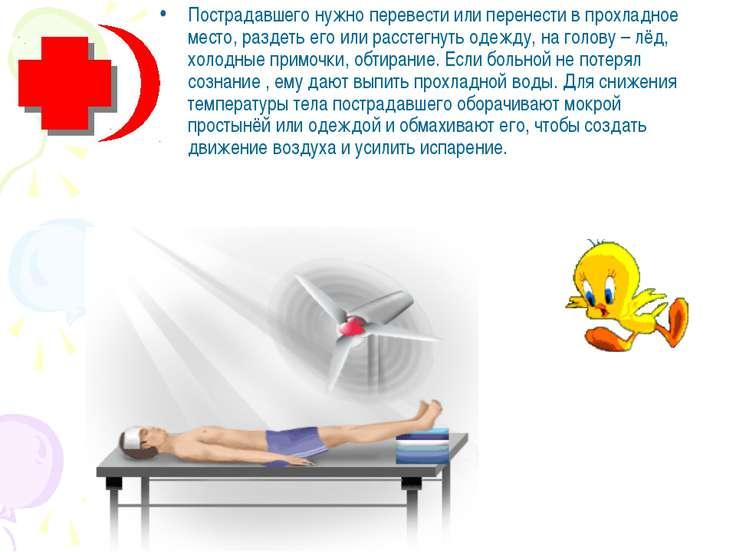 Пострадавшего нужно перевести или перенести в прохладное место, раздеть его и...