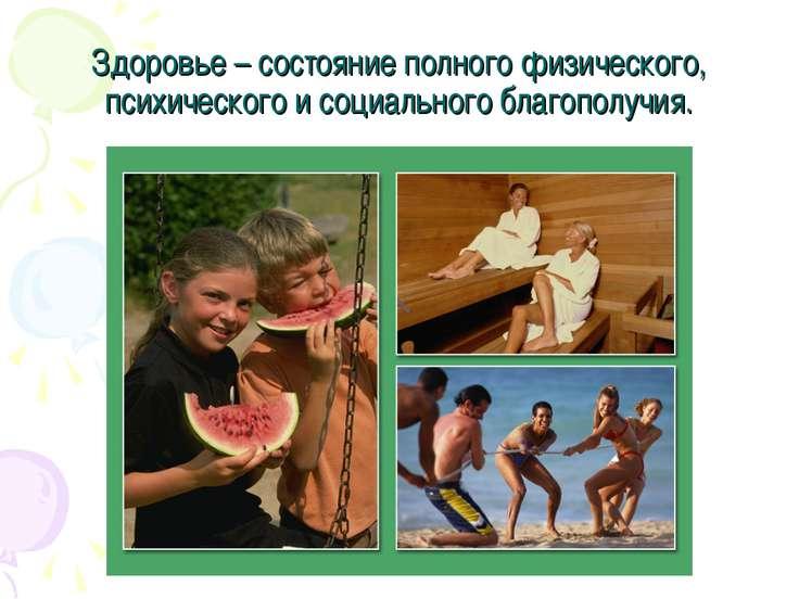 Здоровье – состояние полного физического, психического и социального благопол...