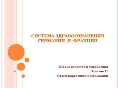 СИСТЕМА ЗДРАВООХРАНЕНИЯ ГЕРМАНИИ И ФРАНЦИИ Школа качества и управления Заняти...