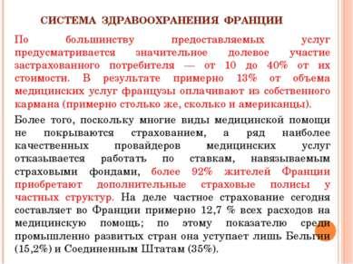 СИСТЕМА ЗДРАВООХРАНЕНИЯ ФРАНЦИИ По большинству предоставляемых услуг предусма...