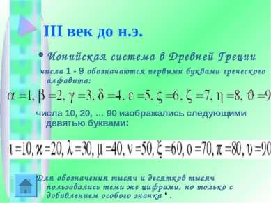III век до н.э. Ионийская система в Древней Греции числа 1-9 обозначаются п...