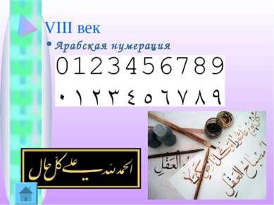 VIII век Арабская нумерация