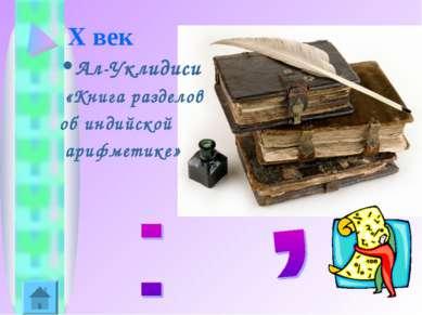 X век Ал-Уклидиси «Книга разделов об индийской арифметике»