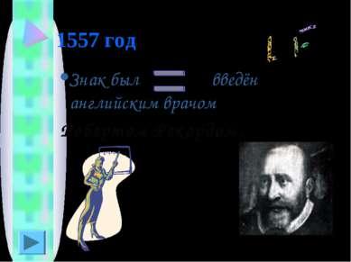1557 год Знак был введён английским врачом Робертом Рекордом.