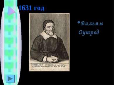 1631 год Вильям Оутред Знак умножения— косой крестик:х Знак деления— косая ...