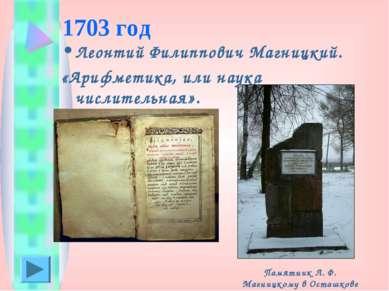 1703 год Леонтий Филиппович Магницкий. «Арифметика, или наука числительная». ...