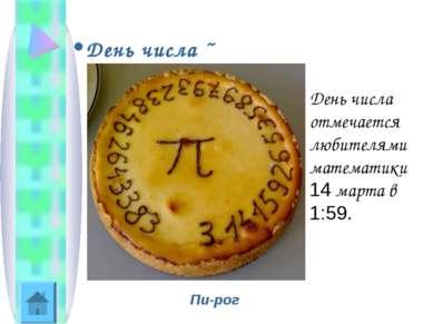 День числа ∏ День числа π отмечается любителями математики 14 марта в 1:59. П...