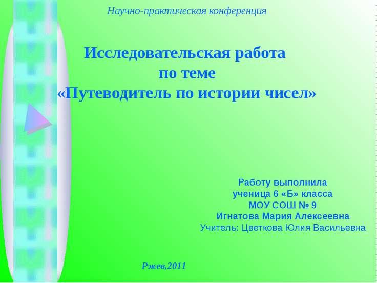 Научно-практическая конференция Исследовательская работа по теме «Путеводител...