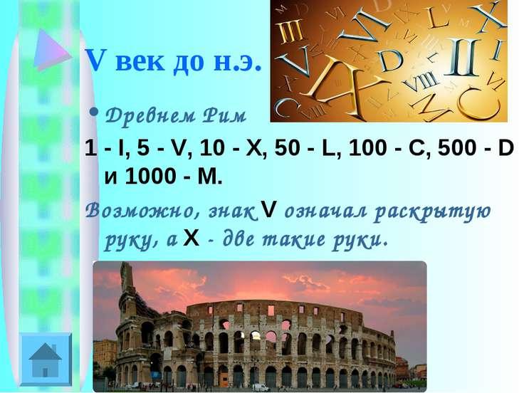 V век до н.э. Древнем Рим 1 - I, 5 - V, 10 - X, 50 - L, 100 - C, 500 - D и 10...