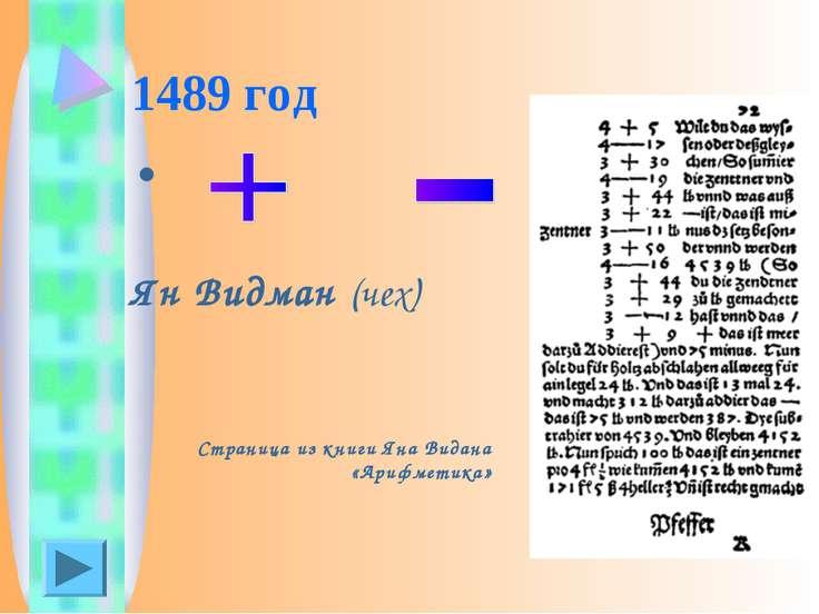 1489 год Ян Видман (чех) Страница из книги Яна Видана «Арифметика»