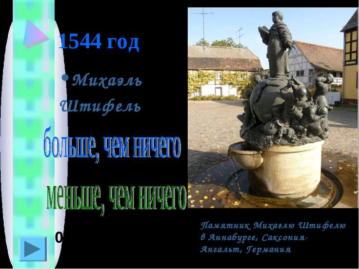 1544 год Михаэль Штифель Памятник Михаэлю Штифелю в Аннабурге, Саксония-Ангал...