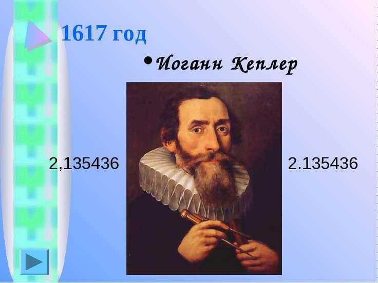 1617 год Иоганн Кеплер 2,135436 2.135436