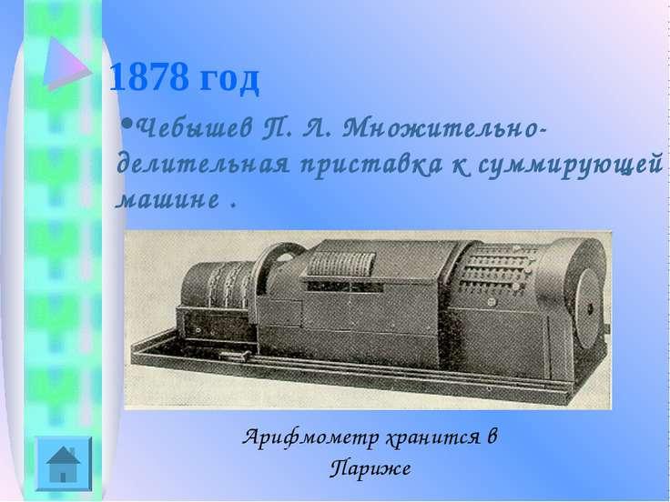 1878 год Чебышев П. Л. Множительно-делительная приставка к суммирующей машине...