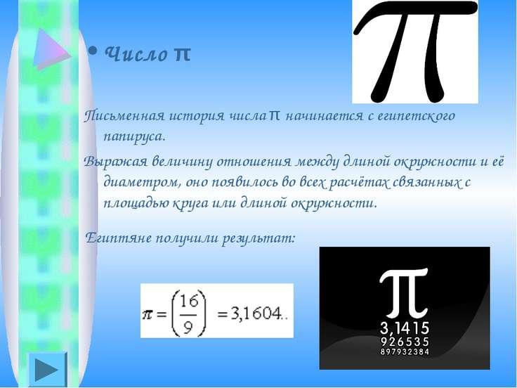 Число π Письменная история числа π начинается с египетского папируса. Выражая...
