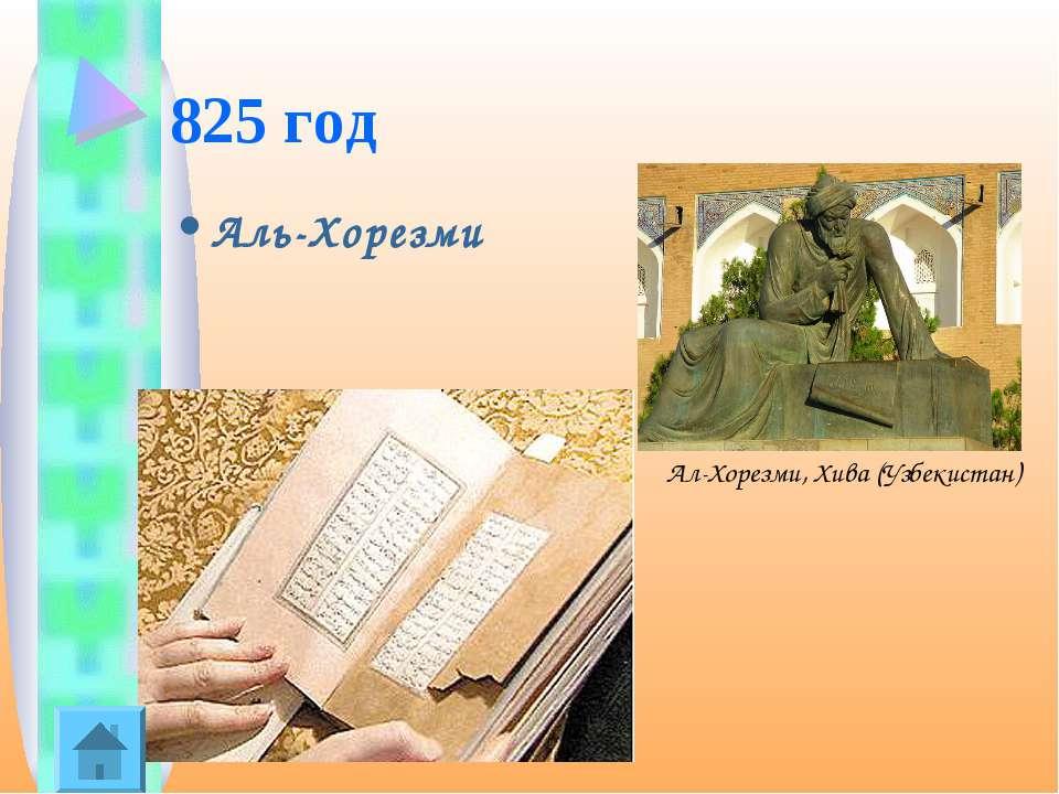 825 год Аль-Хорезми Ал-Хорезми, Хива (Узбекистан)
