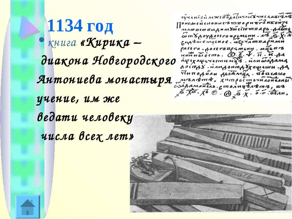 1134 год книга «Кирика – диакона Новгородского Антониева монастыря учение, им...