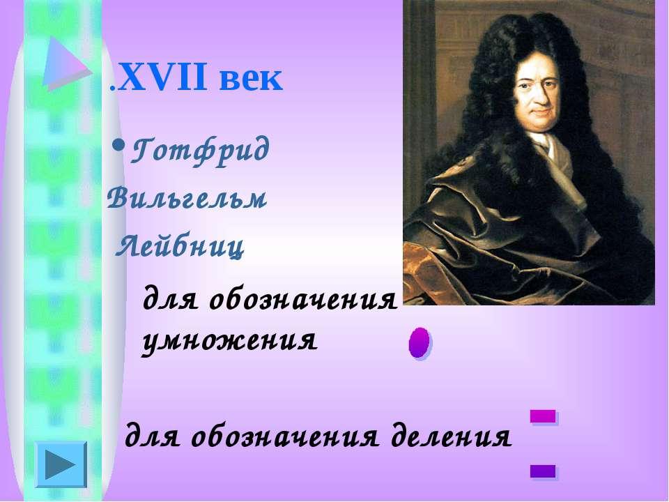 .XVII век Готфрид Вильгельм Лейбниц