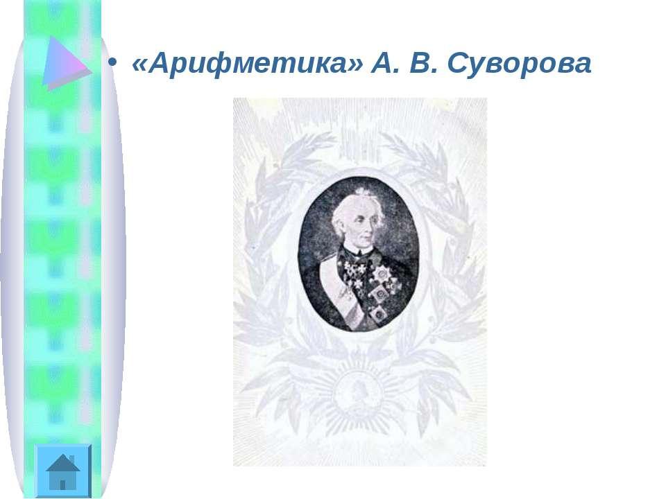 «Арифметика» А. В. Суворова